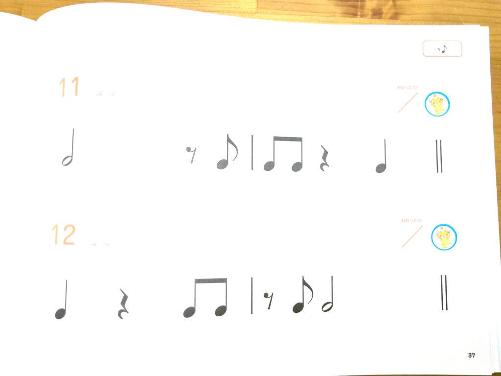 rythmnohon2.jpg