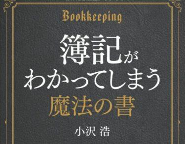 簿記3級の参考書「簿記がわかってしまう魔法の書」が分かりやすい