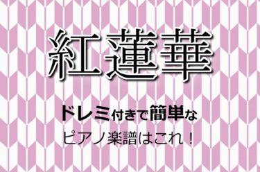 『紅蓮華/ぐれんげ』ドレミ付きで簡単なピアノ楽譜まとめ!鬼滅の刃