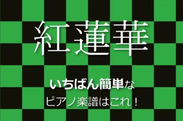 『紅蓮華/ぐれんげ』簡単なピアノ楽譜まとめ!鬼滅の刃