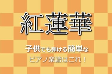 『紅蓮華/ぐれんげ』手が小さい子供でも弾けるピアノ楽譜!鬼滅の刃