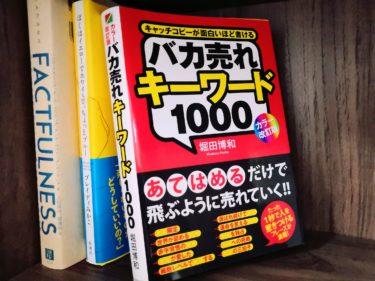 アフィリエイト記事タイトルのネタ帳に「バカ売れキーワード1000」