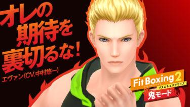 フィットボクシング2【鬼モード】エヴァン/中村悠一でやってみた