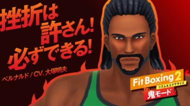 フィットボクシング2【鬼モード】ベルナルド/大塚明夫でやってみた