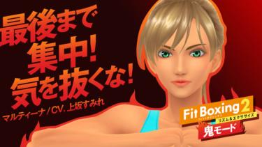 フィットボクシング2【鬼モード】マルティーナ/上坂すみれでやってみた